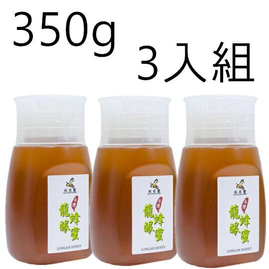 <br/><br/>  《彩花蜜》台灣嚴選- 龍眼蜂蜜 350g (專利擠壓瓶) 三入組<br/><br/>