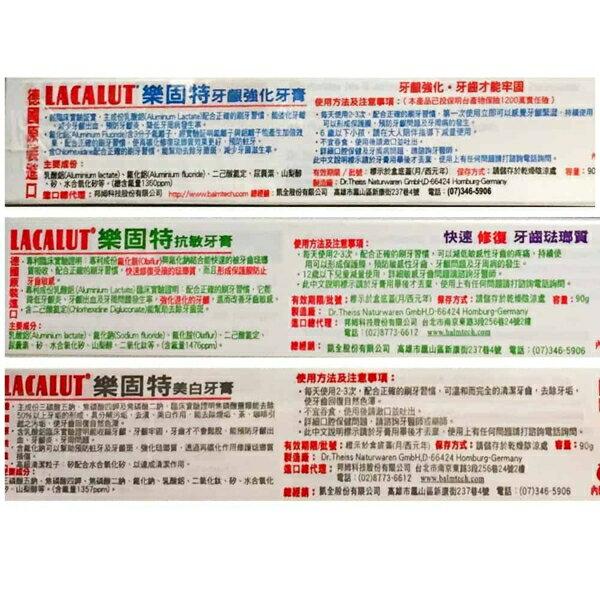 LACALUT 樂固特 抗敏/強化牙膏 75ML/條 3種可選★愛康介護★