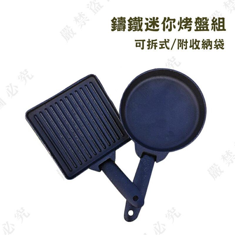 【露營趣】附收納袋 DS-276 鑄鐵迷你烤盤組 平底鍋 煎盤 鑄鐵鍋 可拆式 露營 野營