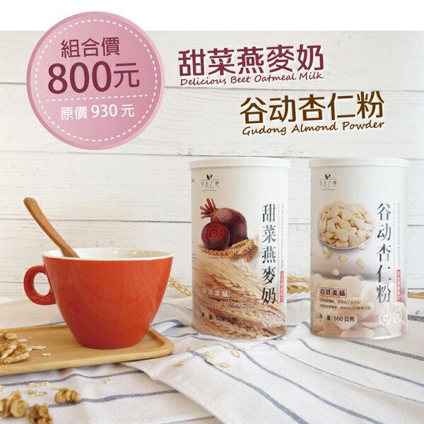 組合優惠-草本之戀甜菜燕麥奶+谷动杏仁粉