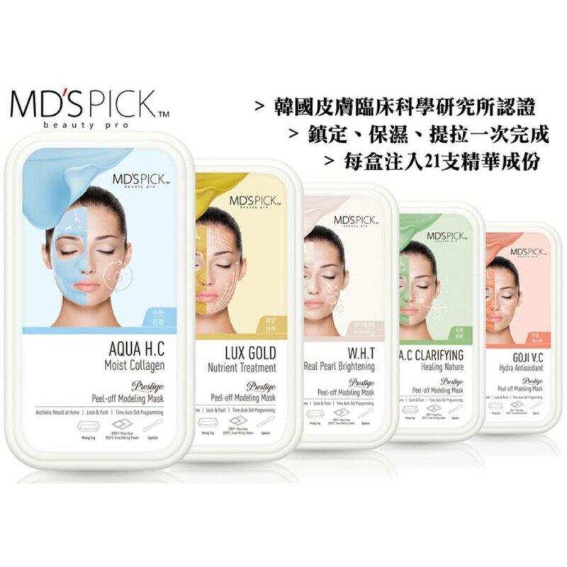 Hippowecan **現貨出清** 韓國 MD'S PICK~安瓶精華水療面膜(精華液150g+精華粉5g)
