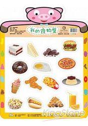 我的食物盤:磁鐵拼圖板