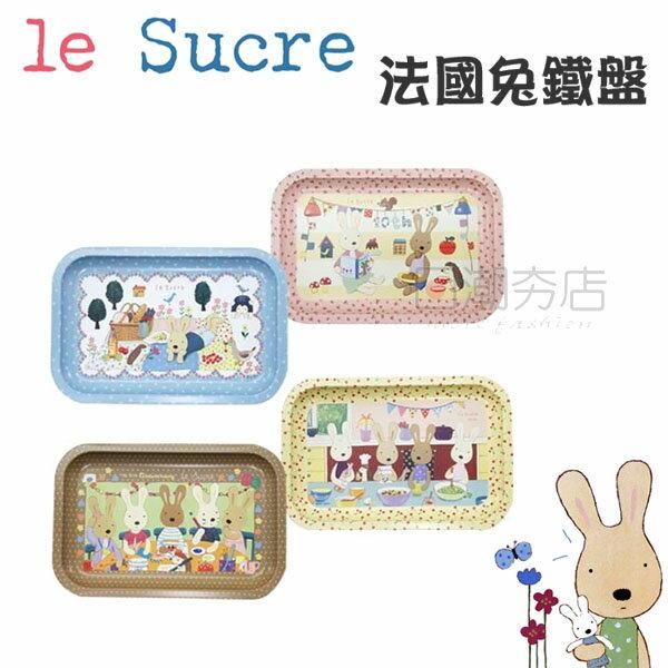 ^~日潮夯店^~   le Sucre 法國兔 砂糖兔 鐵盤 餐盤 置物盤