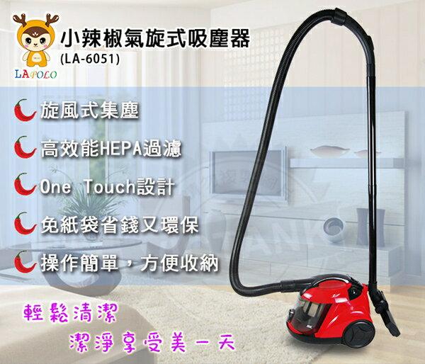 LAPOLO小辣椒氣旋式吸塵器 LA~6051