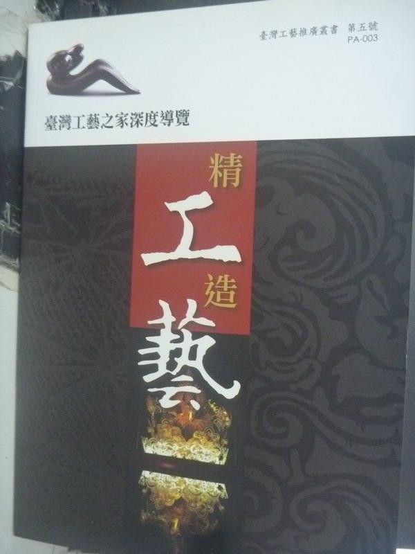 【書寶二手書T6/收藏_ZEB】精工造藝:臺灣工藝之家深度導覽_今周刊編輯部