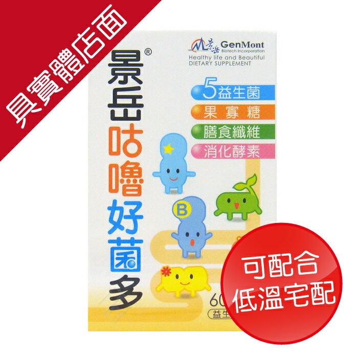 【買3送1】景岳 咕嚕好菌多益生菌膠囊60粒 (原優菌多)
