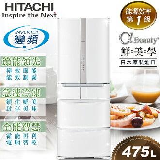 【日立HITACHI】日本原裝變頻475L。六門電冰箱。星燦白/(RSF48GJ/RSF48GJ_W)