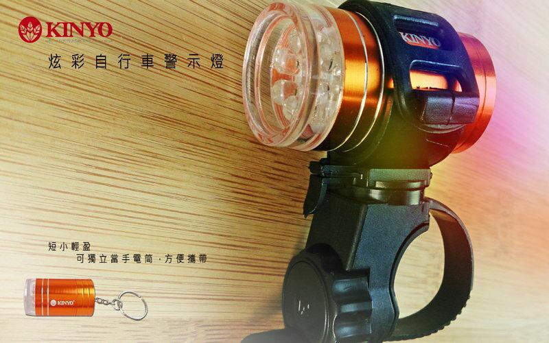 BLED~7105 炫彩自行車用鋁合金警示燈 6LED 附車夾 七彩變化 閃爍 鋁合金外殼