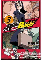 生死飆速RUN day BURST(03)