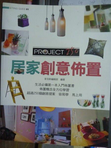 【書寶二手書T4/設計_PJW】居家創意佈置PROJECT 250_麥浩斯編輯部