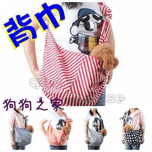 ☆狗狗之家☆多色 寵物 親子背袋 袋鼠背巾 附安全扣環(背帶可調長度)