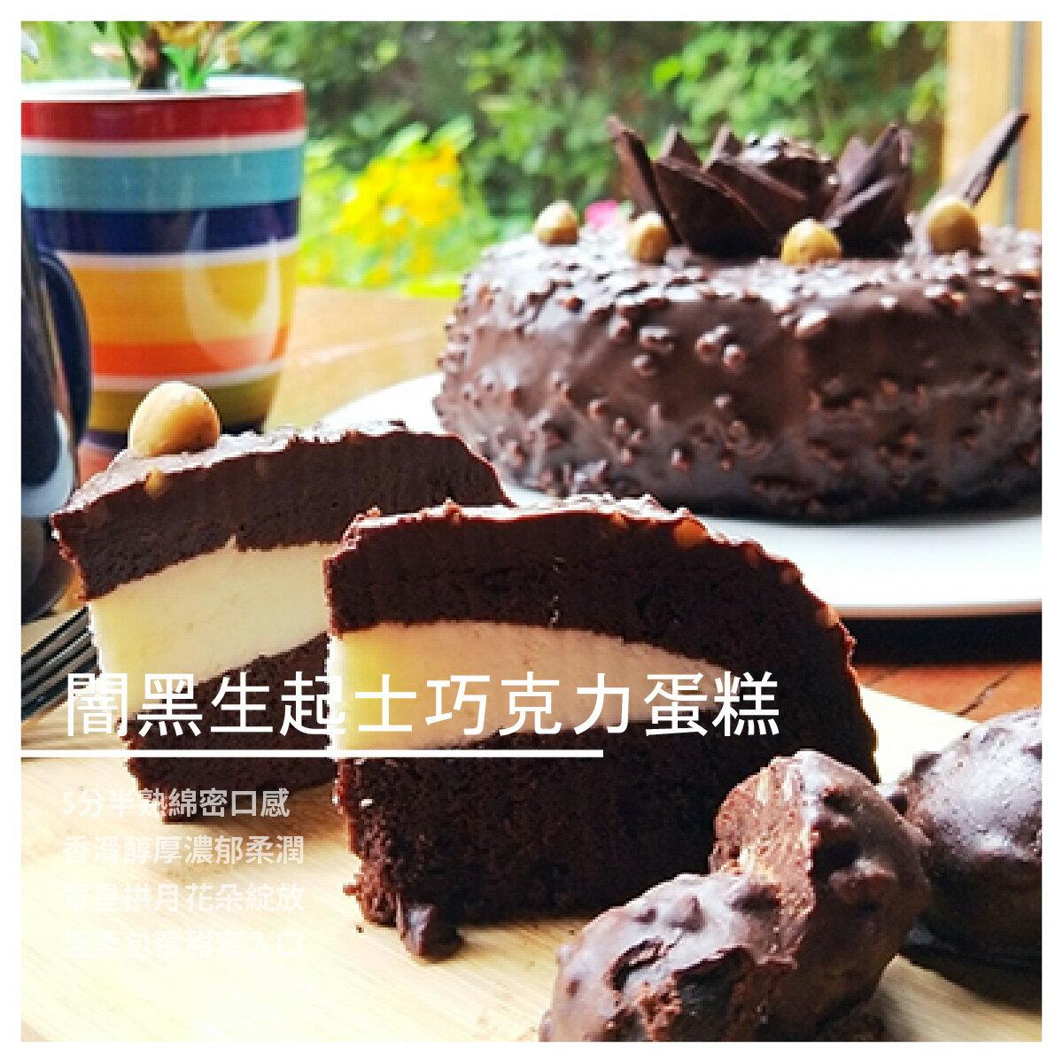 【達克闇黑工場】闇黑生起士巧克力蛋糕/7吋