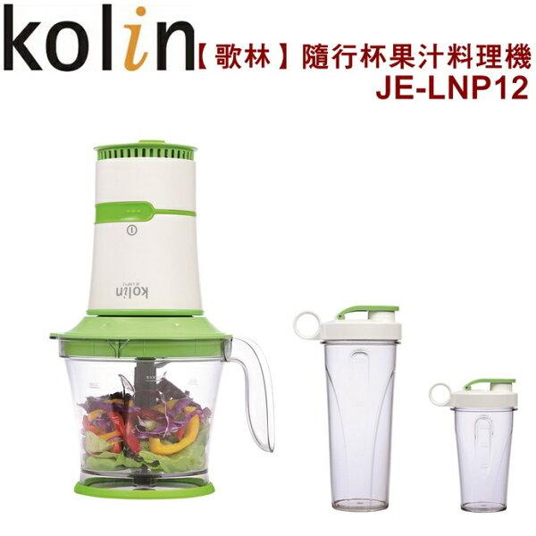【歌林】隨行杯果汁料理機JE-LNP12保固免運-隆美家電