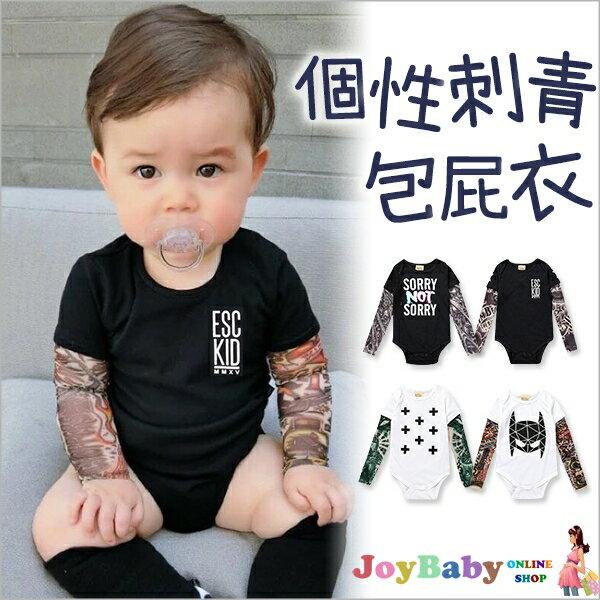 春夏款童裝紋身包屁衣刺青連身衣JoyBaby