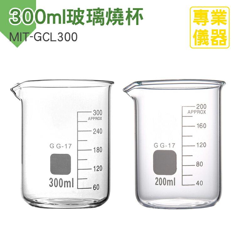 耐高溫 刻度杯 玻璃燒杯300ml 帶刻度燒杯 耐熱水杯 實驗杯 烘焙帶刻度量杯量筒 MIT-GCL300《安居 館》