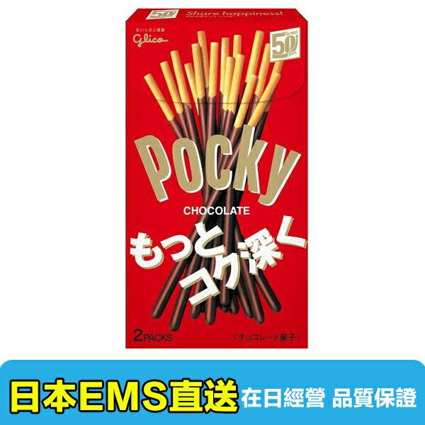 【海洋傳奇】日本 glico 固力果 POCKY 巧克力棒 草莓棒 9入 日本製造進口 2