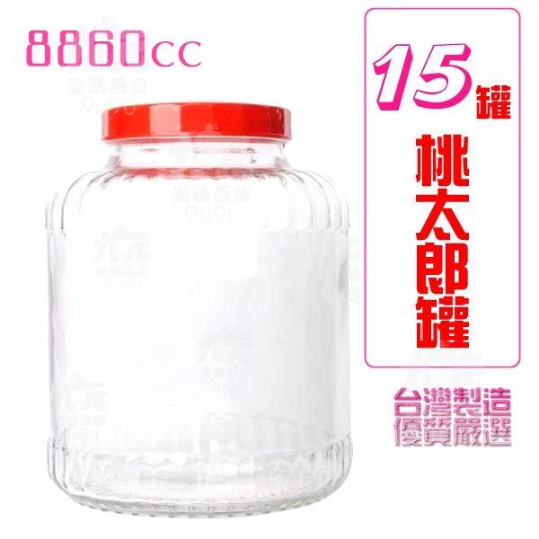 【九元生活百貨】15罐桃太郎罐 玻璃罐 藥酒瓶 釀酒瓶 漬物罐
