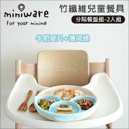 ✿蟲寶寶✿【美國miniware】100%天然竹纖維台灣製餐盤環保材質兒童餐具麵包盤+分隔盤組牛奶薄荷綠