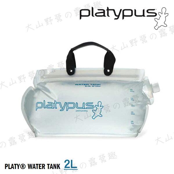 【露營趣】Platypus鴨嘴獸07034大開口儲水袋2L水袋蓄水袋手提水袋摺疊水袋登山露營釣魚野營