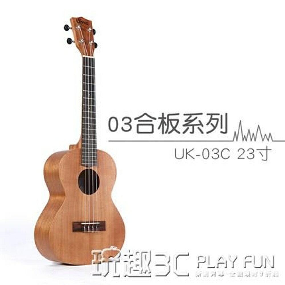 UMA尤克里里初學者學生成人女男兒童單板入門23寸烏克麗麗小吉他 JD 玩趣3C 1