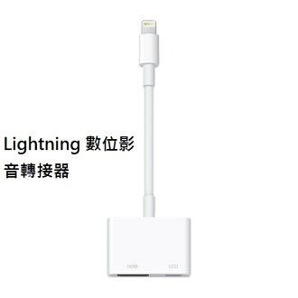 Apple 蘋果 Lightning 數位影音轉接器