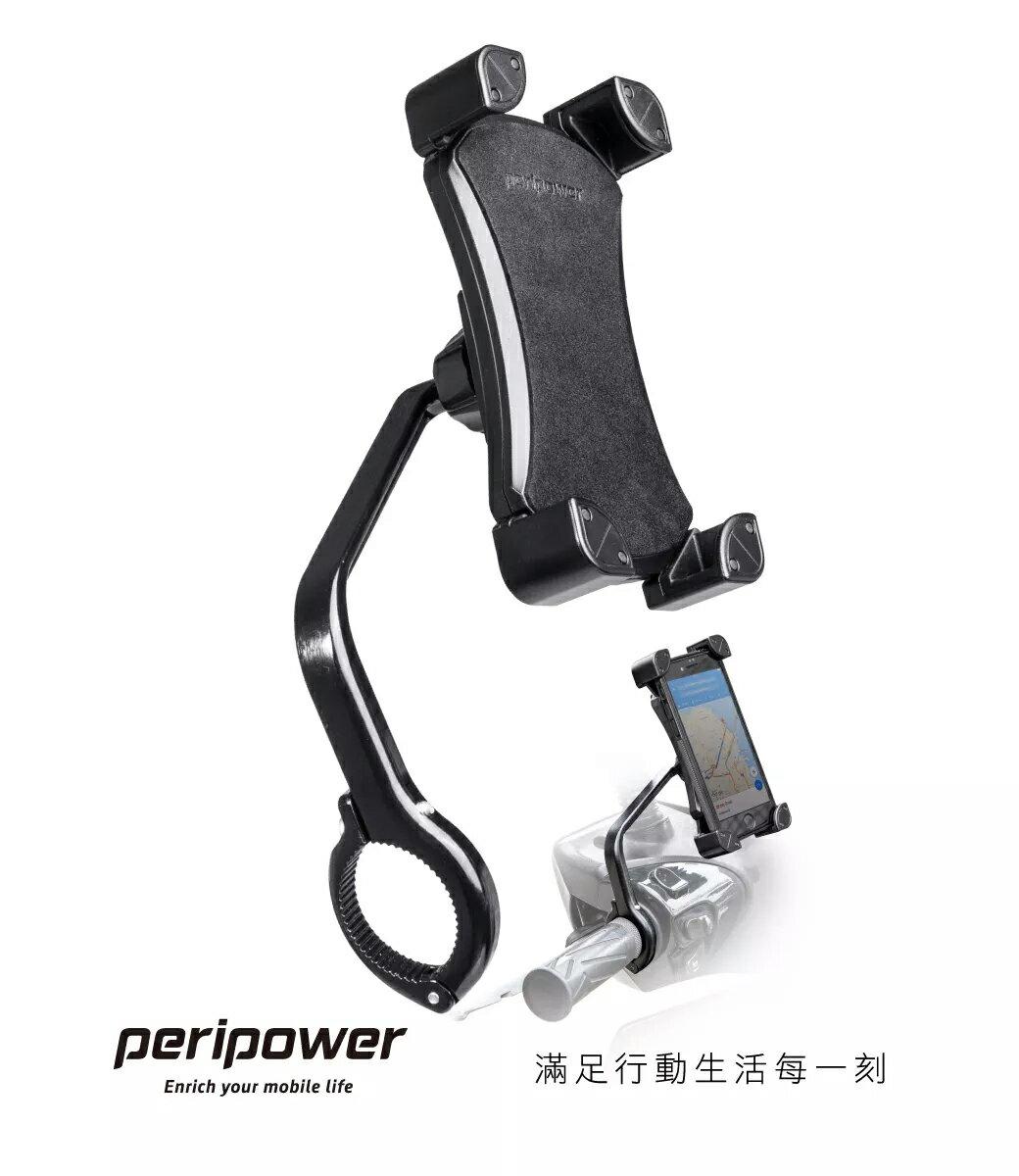peripower MT-MC01 握把式鋁合金機車手機架