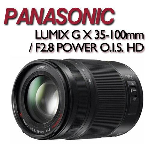 PANASONIC LUMIX G X 35-100mm / F2.8 POWER O.I.S. HD【公司貨】→ATM / 黑貓貨到付款 加碼送KENKO 58mm REAL PRO MC  防潑水多層鍍膜保護鏡