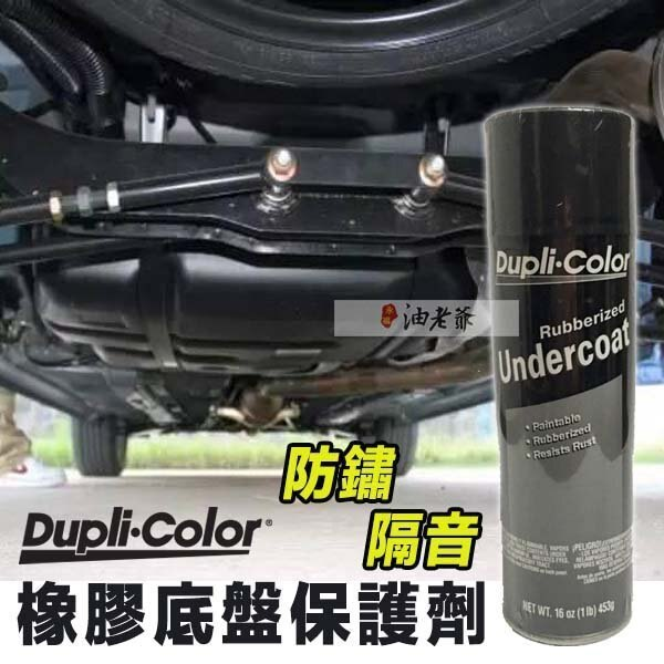 Dupli~color 像膠底盤保護劑 防水 防鏽 隔音 底盤 防火牆等 ✌ ✌ 油老爺