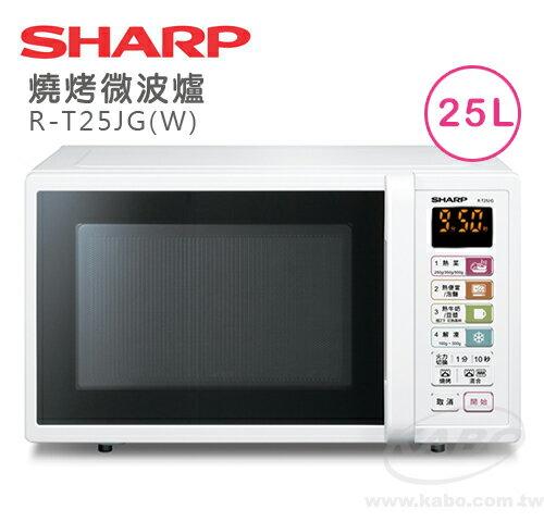 【佳麗寶】預購- (SHARP夏普)25L 燒烤微波爐 R-T25JG