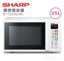 【佳麗寶】- (SHARP夏普)25L 燒烤微波爐 R-T25JG