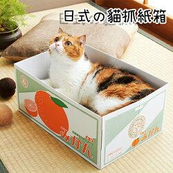 ++床墊/抓板多功能++多功能日式紙箱造型貓抓板-小樂寵