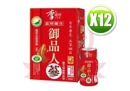 李時珍靈芝御品人蔘飲(50mlx6瓶/盒)x12