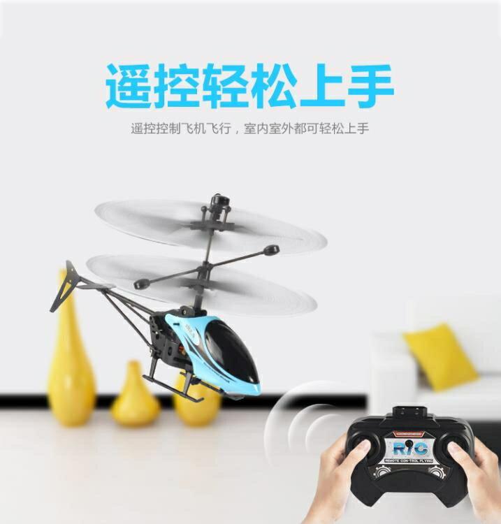 遙控飛機遙控飛機兒童玩具男孩迷你無人機遙控直升機小型耐摔充電飛行器 卡洛琳精品 領券下定更優惠