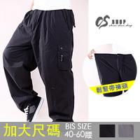【CS衣舖 】加大尺碼 40-60腰 舒適透氣 大口袋 鬆緊帶褲頭 休閒長褲 5552 0