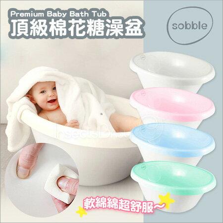 ✿蟲寶寶✿【韓國Sobble】最安全的新生兒澡盆!超軟QPU材質雙層保溫棉花糖嬰幼兒新生兒澡盆4色