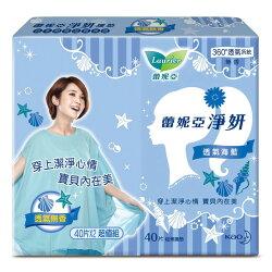 蕾妮亞 淨妍護墊 透氣海藍無香 (40片X2包)