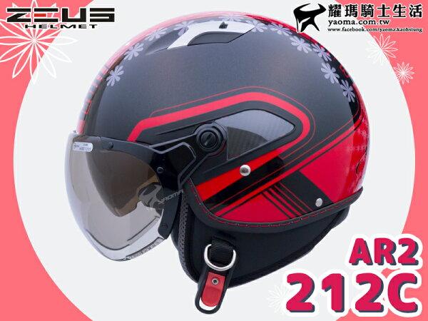 【加贈好禮】ZEUS安全帽ZS-212CAR2消光黑紅W飛行鏡內鏡半罩帽212C耀瑪騎士機車部品