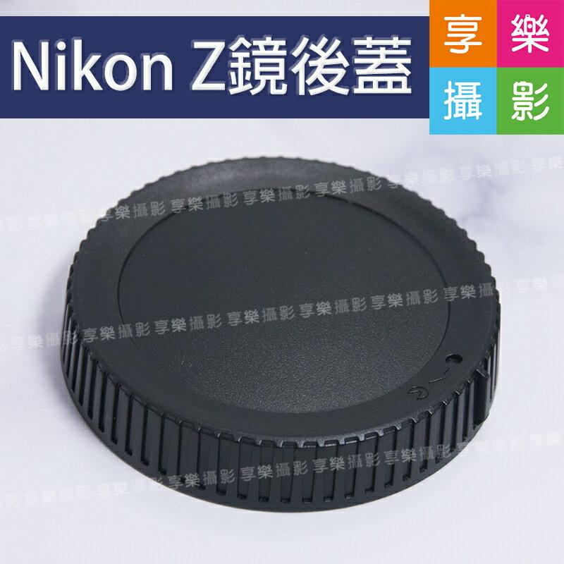 享樂攝影 副廠 Nikon Z 鏡後蓋 鏡頭後蓋 鏡身蓋 Z~mount  Z6  Z7