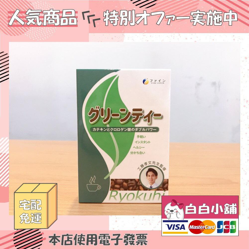 日本Fine名醫監製綠茶咖啡速孅飲(10包/1盒)【白白小舖】
