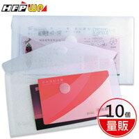 7折【10個量販】HFPWP 支票型黏扣 B6文件袋公文袋 環保無毒 台灣製 G905-10