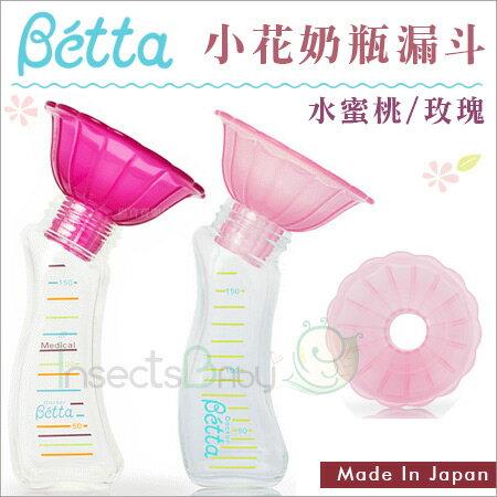 ✿蟲寶寶✿【日本Dr.Betta】現貨! betta奶瓶專用 小花造型 奶粉漏斗 2色可選