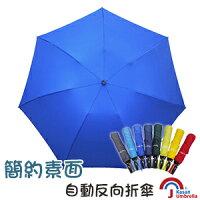 摺疊雨傘推薦到[Kasan] 簡約素面自動反向折傘-寶藍就在HelloRain雨傘媽媽推薦摺疊雨傘