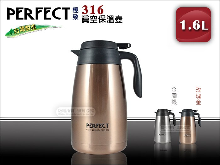 快樂屋♪台灣製 PERFECT 極緻 316不鏽鋼 真空保溫壺 1.6L 保溫瓶保溫罐 另售象印 膳魔師 太和工房 虎牌 牛頭牌