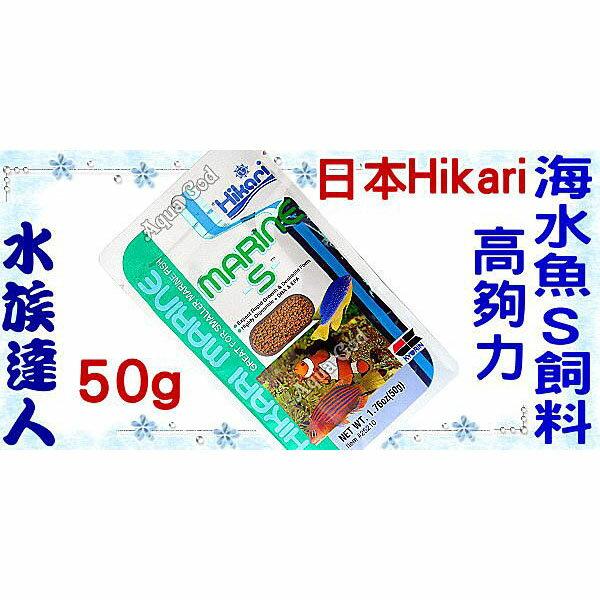 ~水族 ~~海水魚飼料~ Hikari~高夠力 海水魚S飼料 50g裝~~營養滿分~