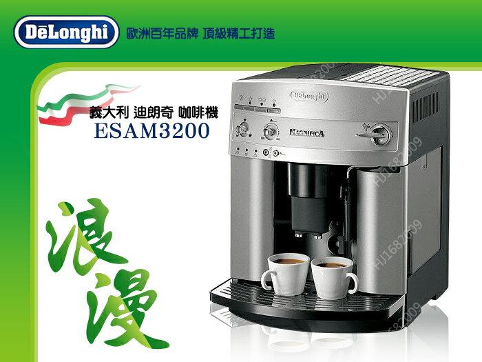 快樂屋? DeLonghi【義大利製迪朗奇】ESAM3200 浪漫型 全自動咖啡機.義式咖啡機 可詢優惠價