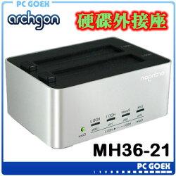 archgon MH-3621 2.5吋/3.5吋 USB3.0 雙SATA硬碟外接座 Docking Station☆軒揚pcgoex☆