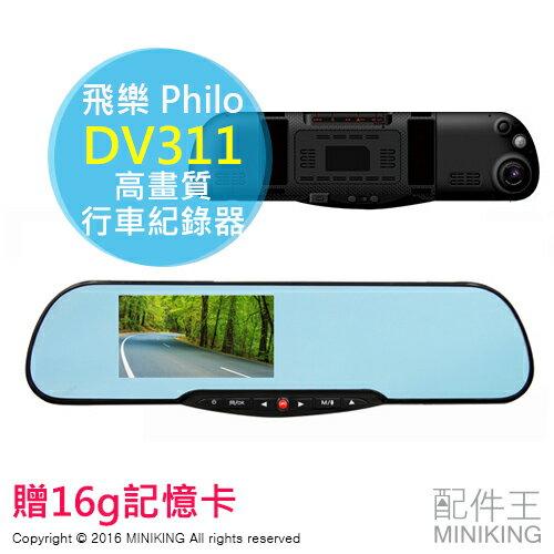 【配件王】贈16g 飛樂 Discover DV311 行車紀錄器 4.3吋 安全預警 高畫質 廣角 M68