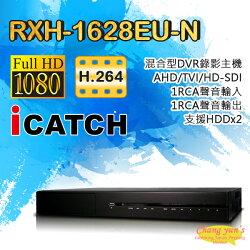 高雄/台南/屏東監視器 RXH-1628EU-N H.264 16路 混合型 DVR 錄影主機 200萬畫素