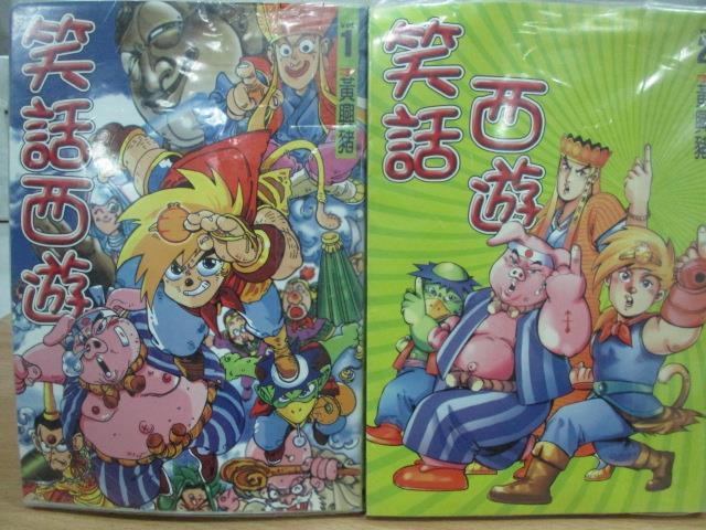 【書寶二手書T1/漫畫書_MMJ】笑話西遊_全2集合售_黃興豬