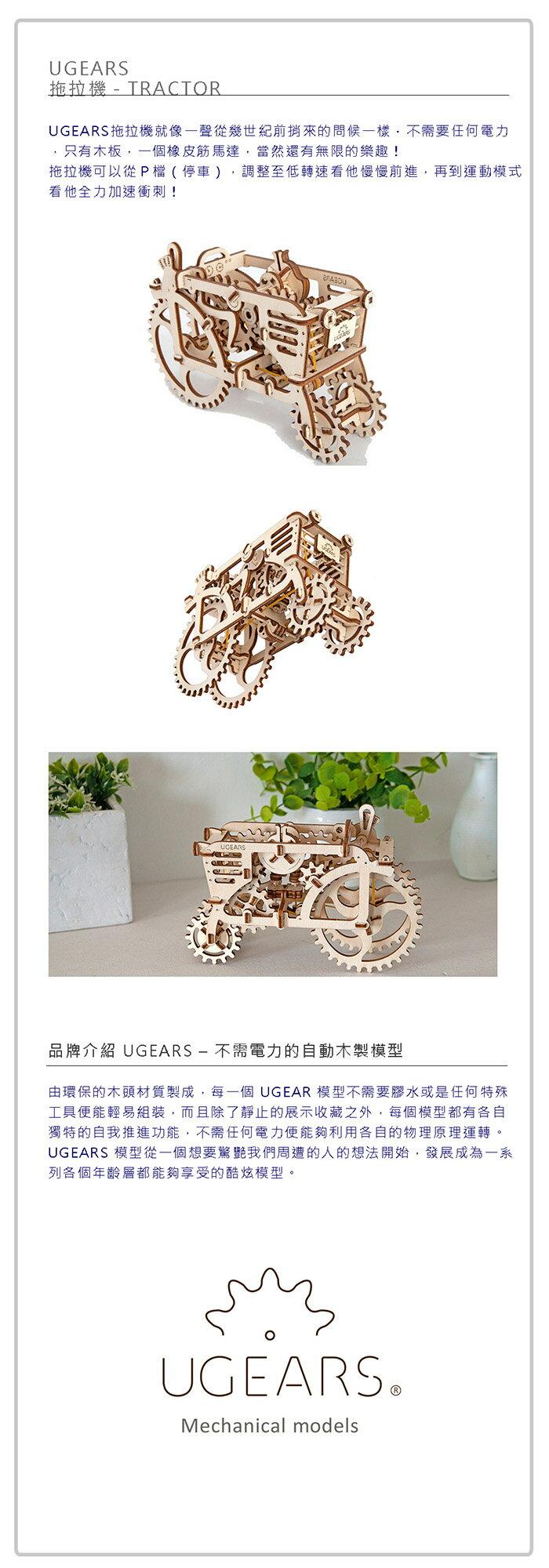 Ugears 自我推進模型 (Tractor 拖拉機)